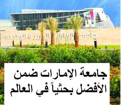 جامعة الإمارات ضمن أفضل الجامعات البحثية عالمياً والرابعة عربياً