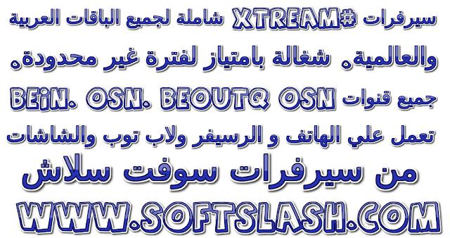 اكواد Xtream Code IptV لجميع الباقات بتاريخ اليوم بدون تقطيع موقع سوفت سلاش