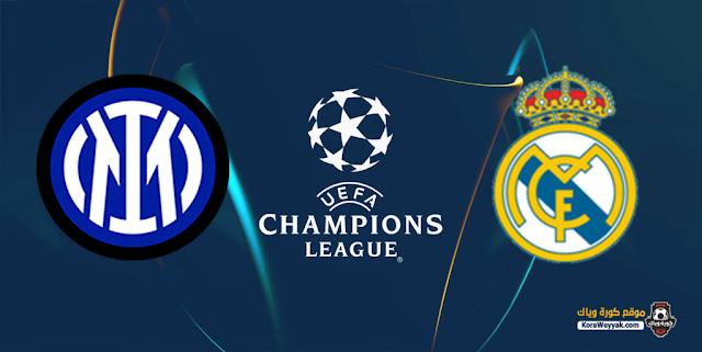 نتيجة مباراة انتر ميلان وريال مدريد اليوم 15 سبتمبر 2021 في دوري أبطال أوروبا