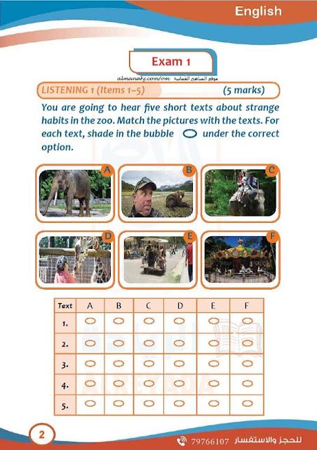 أسئلة اختبارية مع الحل في اللغة الانجليزية للصف الثامن الفصل الاول 2019-2020