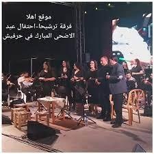 فرقة ترشيحا للغناء الموسيقية تبدع في حرفيش :