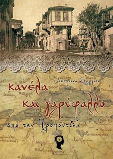 http://iwrite.gr/bookstore/kanela-garifallo-propontida/