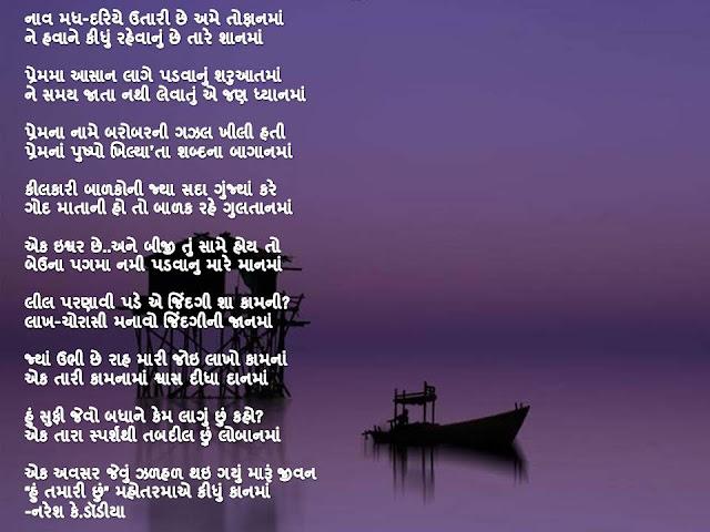 नाव मध-दरिये उतारी छे अमे तोफानमां Gujarati Gazal By Naresh K. Dodia
