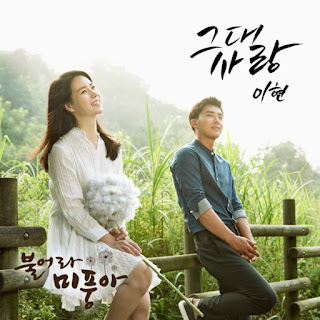 Lyric : 2LSON – Wind, Sunshine, Memories (OST. Blow Breeze)