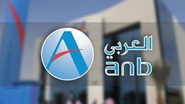 فروع ورقم خدمة عملاء البنك العربي الوطني في السعودية 1442