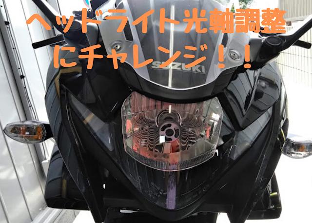 GSX250R 光軸調整 ヘッドライトの写真