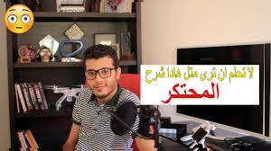 tah9i9 dakhl wamoraja3at 9anawat