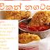 චිකන් නගට්ස් (Chicken Nuggets)