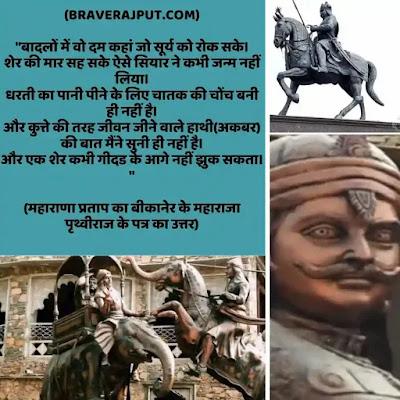 Maharana pratap quote reply to Bikaner Maharaja