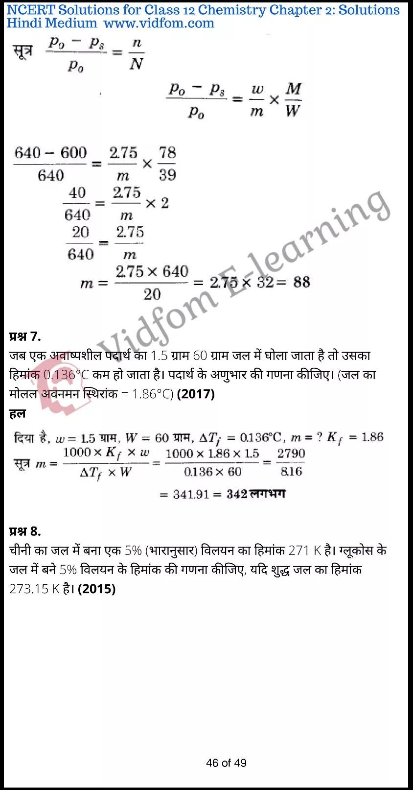 class 12 chemistry chapter 2 light hindi medium 46