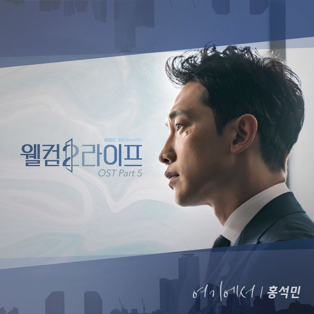Hong Seok Min – Welcome 2 Life OST Part 5