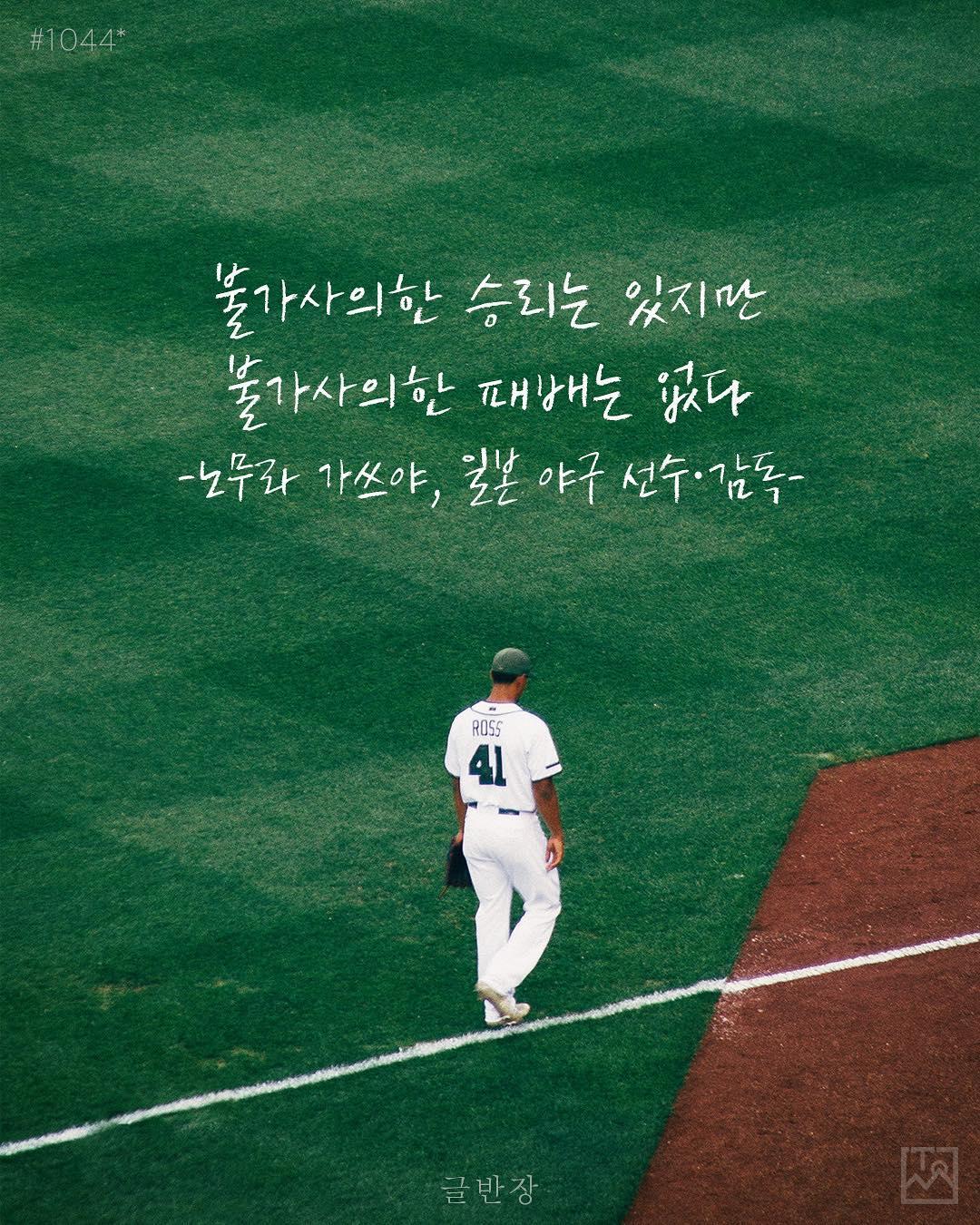 불가사의한 패배는 없다 - 노무라 카쓰야(野村克也, のむら かつや), 일본 야구 선수·감독