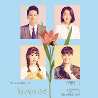 Download Mp3, Lyrics Sosimboys – Beautiful Girl (My Golden Life OST Part.1)