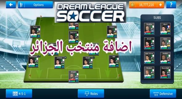 تهكير لعبة dream league soccer وإضافة المنتخب الجزائري