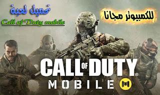لعبة Call of Duty Mobile للكمبيوتر