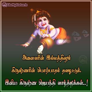 Krishna jayanthi valthukkal