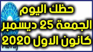 حظك اليوم الجمعة 25 ديسمبر- كانون الاول 2020