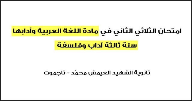 ثانوية العيمش محمد