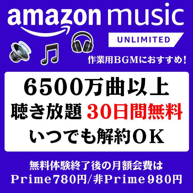音楽オールジャンル7000万曲以上聴き放題【Amazon Music Unlimited】