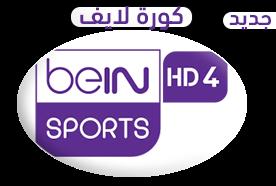 اون لاين بث مباشر قناة بي ان سبورت 4 من كورة لايف اون لاين - مشاهدة الدوري الايطالي | watch beIN sports HD4 Live Online اليوم بدون تقطيع