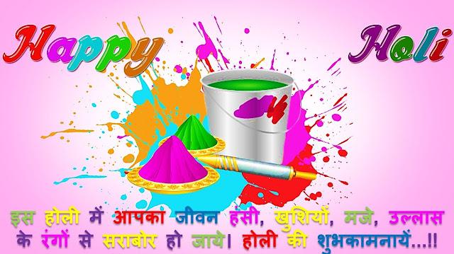 Happy Holi 2021 Images in Hindi