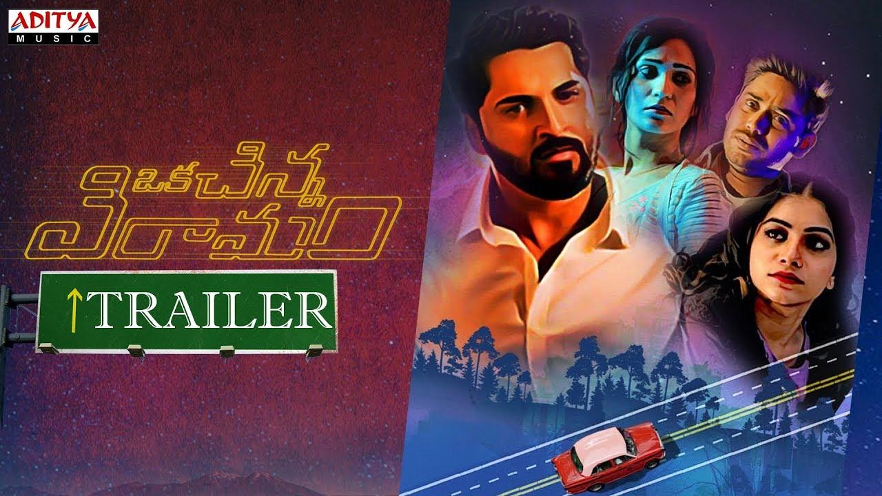 Oka Chinna Viramam Movie Review