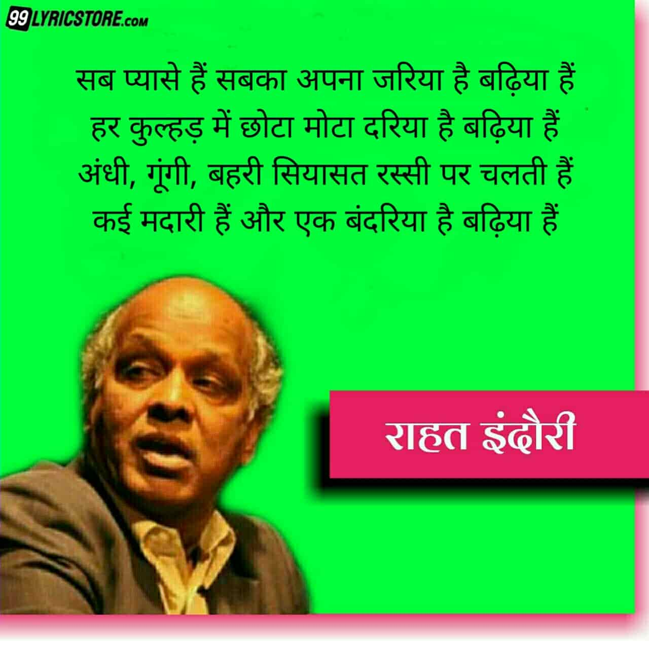 This Poetry 'Sab Pyaase Hain Sabka Apna Zariya Hai Badhiya Hai' has written and performed by Rahat Indori.