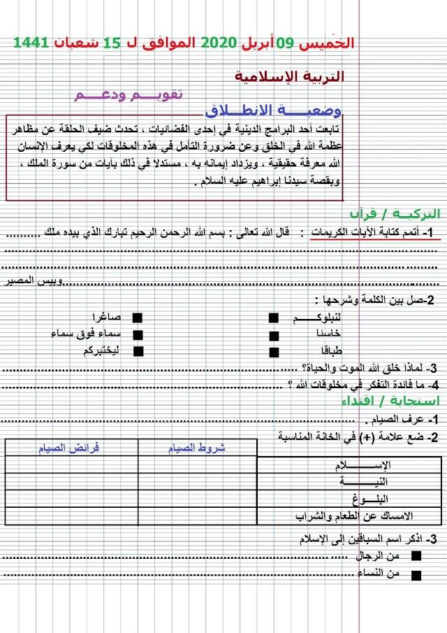 فرض و تقويم و دعم التربية الإسلامية المستوى السادس المرحلة الثالثة