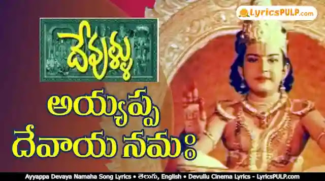 Ayyappa Devaya Namaha Song Lyrics • తెలుగు, English • Devullu Cinema Lyrics - LyricsPULP.com