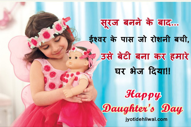 21 Daughter's Day wishes, quotes, messages, status in Hindi
