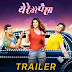 Ye Re Ye Re Paisa (2018) – Marathi Movie