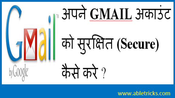 How To Secure Our Gmail Account ?