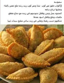 oum walid wasafat ramadan 2021 وصفات ام وليد الرمضانية 153