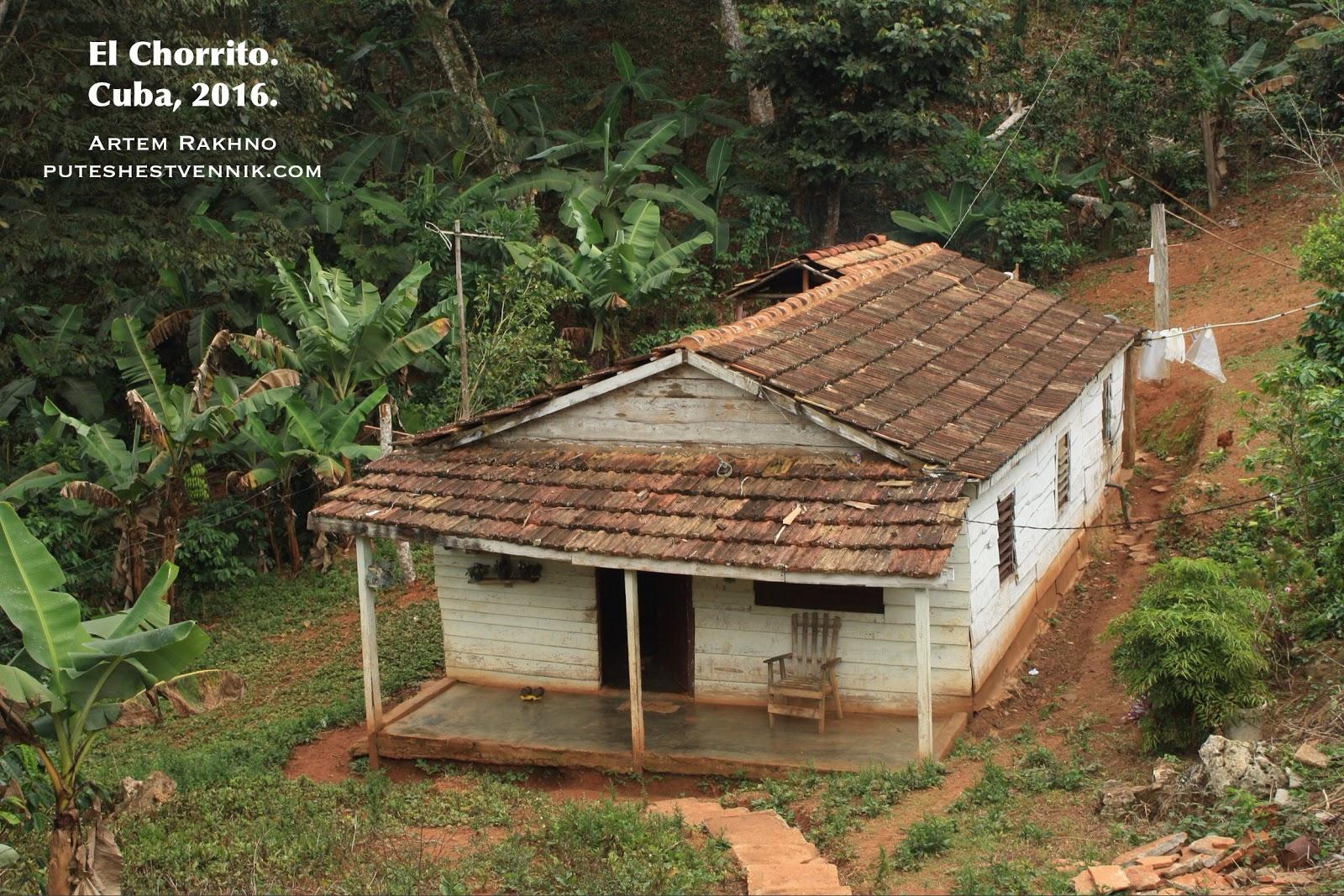 Деревенский дом на Кубе