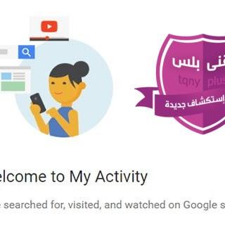 My Activity من جوجل سجل كامل عن تحركاتك على الإنترنت
