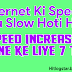Internet Ki Speed Kyu Slow Hoti Hai Speed Increase Karne Ke Liye 7 Tips