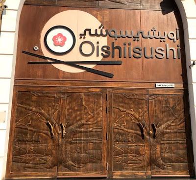مطعم أويشي سوشي الرياض | المنيو ورقم الهاتف والعنوان