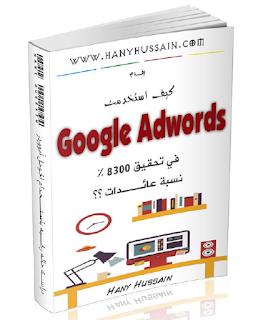 تحميل كتاب تعلم استخدام اعلانات غوغل ادووردز Google Adwords
