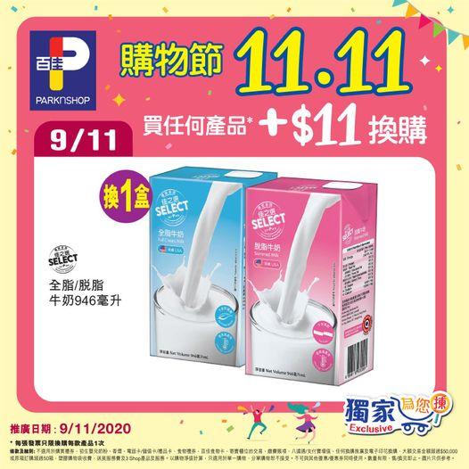 百佳: 買任何產品+$11換牛奶 至11月9日