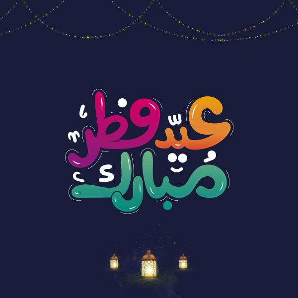 بطاقة معايدة عيد فطر مبارك