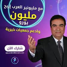 شارك الان فى سحب مارس بجوائز مليون يورو مع مليونير العرب