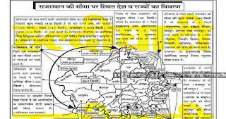 Rajasthan Police GK Notes PDF Download