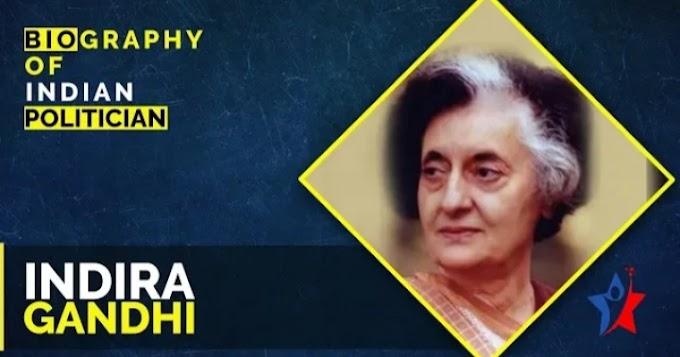 Indira Gandhi Biography in Hindi | इंदिरा गांधी की जीवनी हिंदी में