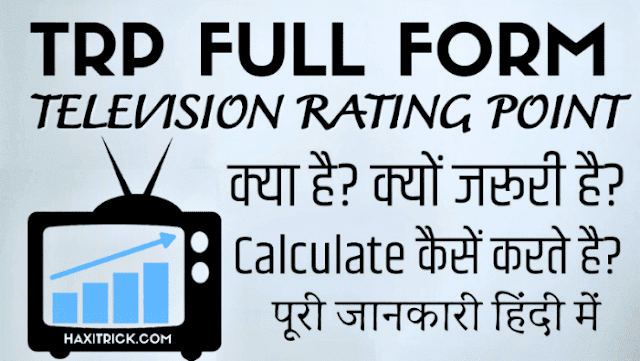 TRP Full Form in Media and television Hindi