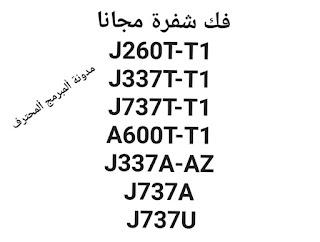 Unlock method J260T-T1 J337T-T1 J737T-T1 A600T-T1 J337A-AZ J737A J737U فك الشفرة مجانا