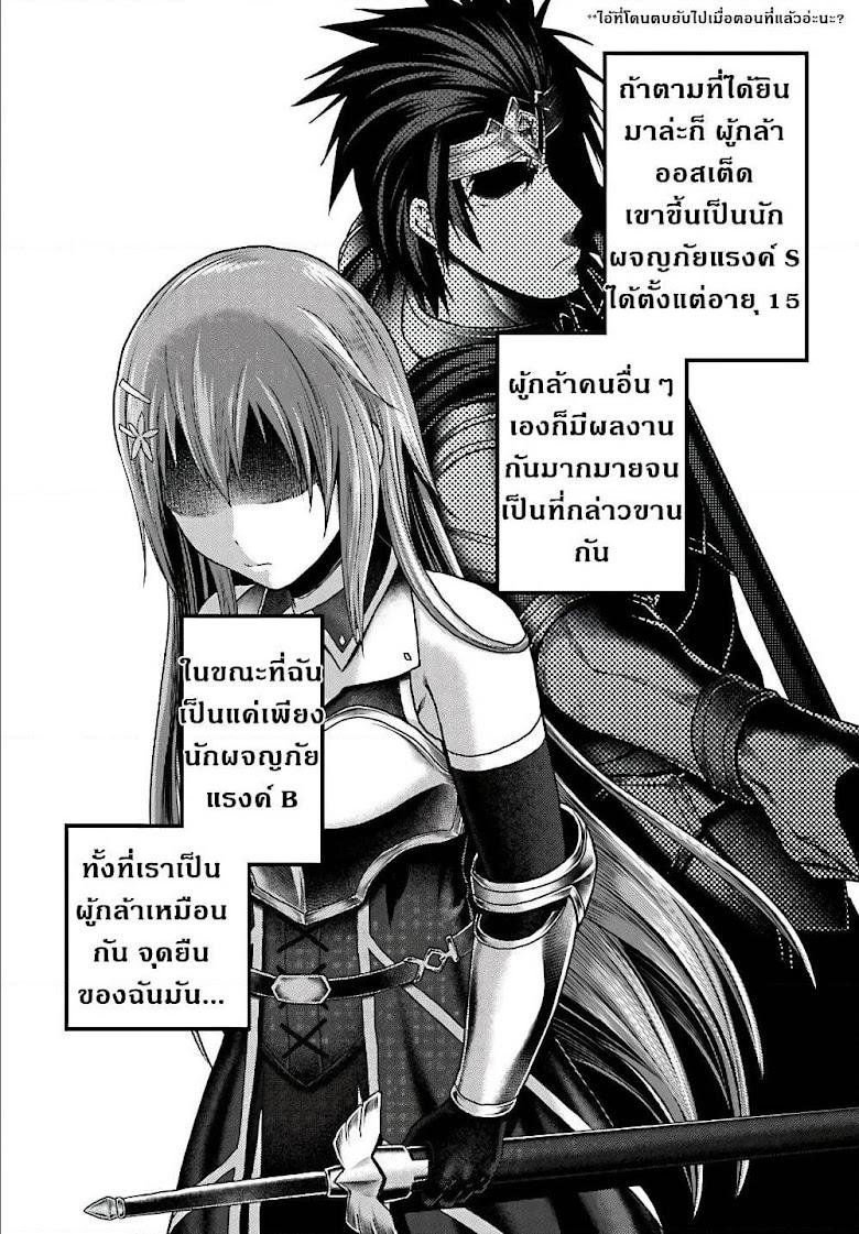 Murabito desu ga Nani ka? - หน้า 6