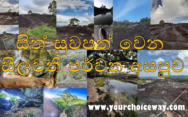 සිත් සුවපත් වෙන - සීලවතී පර්වත අසපුව ☸️🙏😇 (Seelawathee Parwatha Asapuwa) - Your Choice Way