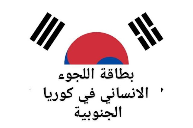 حقوق اللاجئ في كوريا الجنوبية