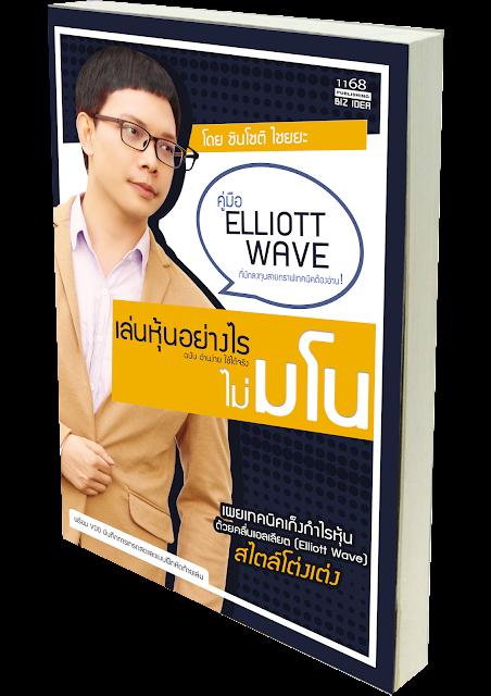 Elliott Wave หนังสือ ตำรา Elliott Wave