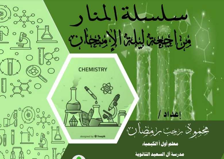 مذكرة المنار مراجعة ليلة امتحان الكيمياء للصف الثالث الثانوى 2020  أ. محمود رجب